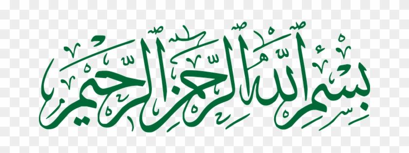 bismillah calligraphy arabic design islami bismillah ar rahman ar rahim in arabic free transparent png clipart images download bismillah ar rahman ar rahim in arabic
