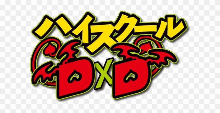 Highschool Dxd Hero Logo Png #411443