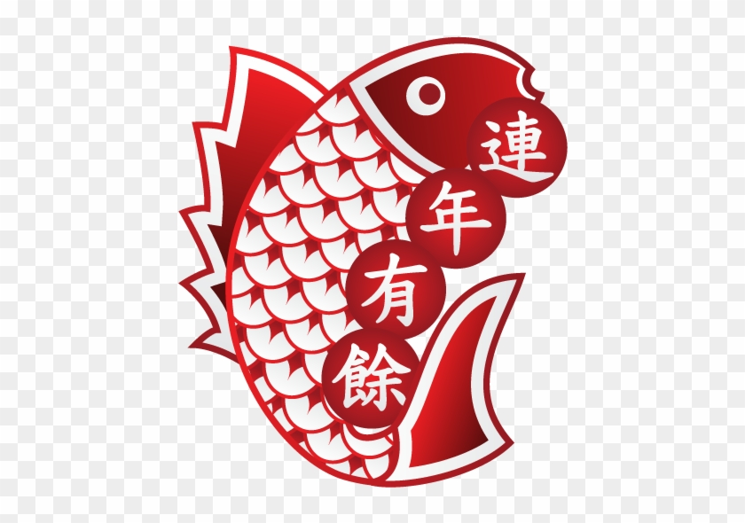 Fish Icon Png - Chinese New Year Artwork Png #420108