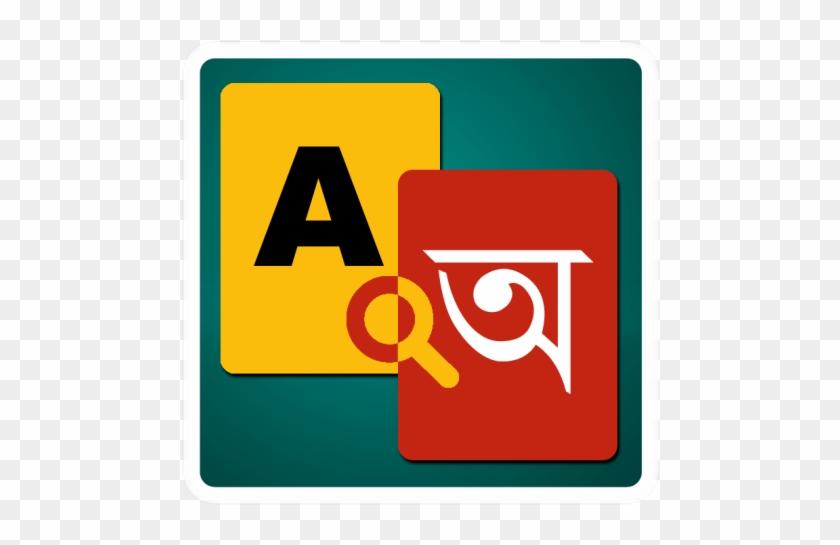 Download Free English To Bangla Dictionary - English To Bangla Dictionary Free Download #420317
