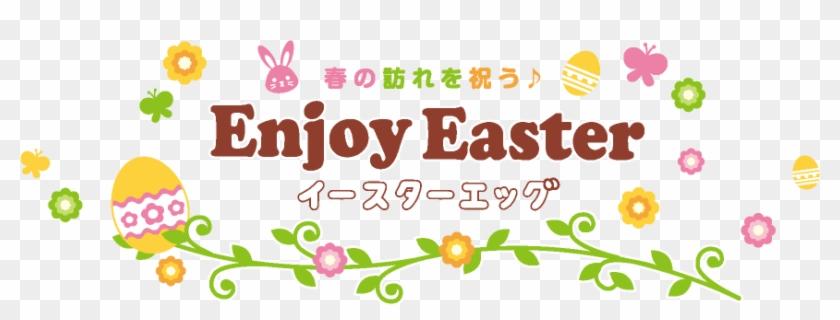 春の訪れを祝う♪ Enjoy Easter イースターエッグ - Fry And The Slurm Factory #422449