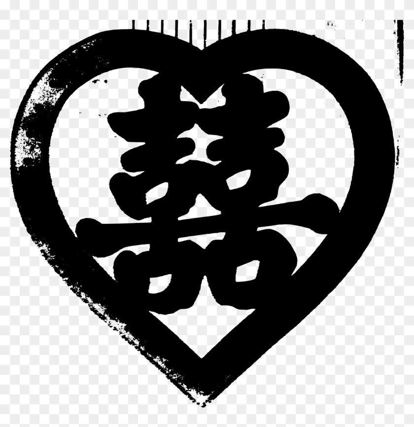 Chinese Marriage Symbol Clipart Chinese Wedding Symbol Png Free