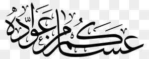 Arabic Alphabet Clipart | Free Images at Clker.com - vector clip art online,  royalty free & public domain