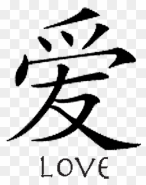 Chinese Symbols Tattoos Lovefree Images To Useinner Love You In
